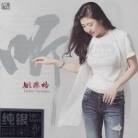 Yao Ying Ge - Listen Dsd Audiophile
