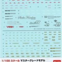 Gundam Decal GD-31 MG 1/100 ZGMF-X20A Strike Freedom Gundam Bandai