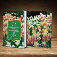 Cetak Buku Yasin Hardcover 248 Hal Jahit Benang Design Khusus
