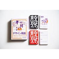Kartu Kosakata : Design Terms | デザイン用語