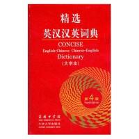 kamus CONCISE besar(english-Chinese Chinese-English)