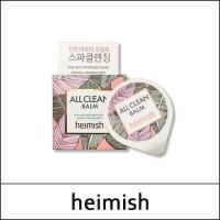 HEIMISH All Clean Balm 5ml