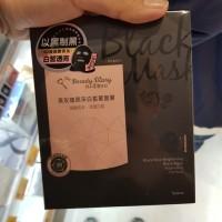 my diary beauty mask black masker wajah hitam perawatan serum taiwan