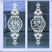 Stiker Kaligrafi Kaca Pintu Jendela Dinding Masjid Mushollah S166