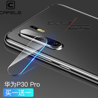 CAFELE Huawei P30 Pro Huawei Tempered Glass Camera Lens Protector
