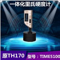 PORTABLE HARDNESS TESTER TIME5100 (old TH130,TH170)