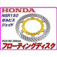 DMR-JAPAN Floating Disc Brake Gold Honda Jade Xelvis NSR 150