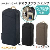 Kokuyo Standing PenCase NeoCritz Mochi.Haco F-VBF210