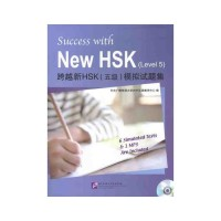 Sukses with New HSK Level 5