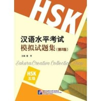 New HSK BLCU Level 5