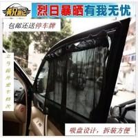 Tirai Kaca Gorden Aksesoris Interior Mobil Pelindung Anti Panas Mobil