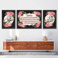 Set poster Kaligrafi Allah Muhammad Ayat Kursi 34 shabby Chic hitam