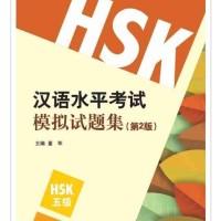 buku soal latihan hsk 5 汉语水平考试五级主编董翠
