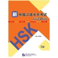 buku hsk 5 BLCU by ni mingliang guide to the new hsk 5