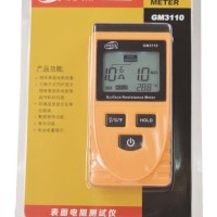 GM3110 surface resistance tester digital anti-static resistance meter