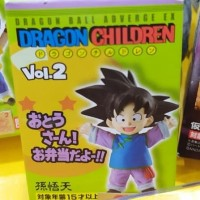 dragon ball children ufufi new 7/11 hk edition