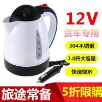 12V capacity 1000ML car kettle car electric kettle 100 degree