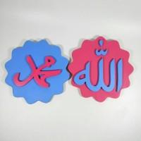 Dekorasi Rumah Kaligrafi Allah Muhammad SET⠀⠀⠀⠀