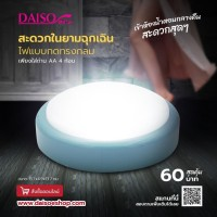 DAISO lampu led emergency model tekan push light led lamp lampu