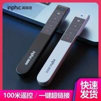 KUKE INPHIC PL1 Laser Pointer - Handy Wireless Presenter Pointer