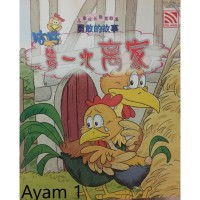 Buku Unik Cerita Anak Mandarin Chinese Story Book for kids