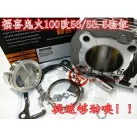 Set Silinder 55/56/58.5 Inci Untuk Modifikasi Mobil Yamaha Happy Jog