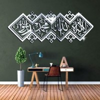 stiker cermin islami decal dinding dekorasi kaligrafi musholla 80cm