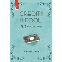 Credit Roll of The Fool - Yonezawa Honobu - Haru