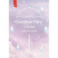 Goodbye Fairy by Yonezawa Honobu