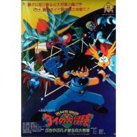 DVD Film Anime Dragon Quest Dai no Daibouken sub English