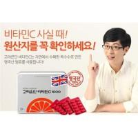 Eudan Vitamin C - BOX