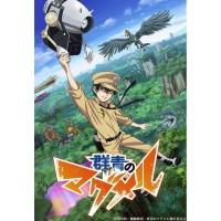 Film Anime Gunjou no Magmel