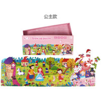 4 in 1 Grow Up Jigsaw Puzzle - Puzzle Kayu 4 in 1 Lucu