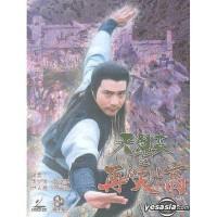 DVD Reincarnated 1993/ Pendekar Ulat Sutra (31 Episode, Subtitle Indo)