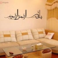 Stiker Dinding Mural Desain Kaligrafi Muslim Modern Bahan Vinyl PVC