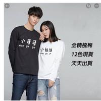 BAJU couple LENGAN PANJANG 小哥哥 HITAM PUTIH / KAOS COUPLE