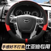 steering wheel coverBYD, BYD F0 F3 L3 G3 F6 S6 speed sharp