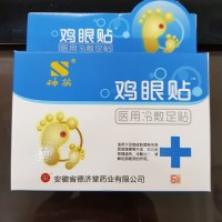 Plester obat kutil / mata ikan / kapalan ( Ji Yang Gao )