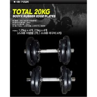 BodyX Rubber Edge Adjustable Dumbell 20kg Free Training Glove