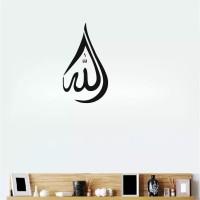 Stiker Bahasa Arab Allah Dinding Kaca Keramik Kantor Wall Sticker 01 - Putih