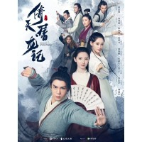DVD Heavenly Sword and Dragon Slaying Sabre (2019) To Liong To