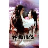 DVD The Return of the Condor Heroes (2014) alias Shen Diao Xia Lu