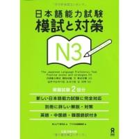 Buku The Japanese Language Proficiency Test JLPT N3