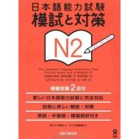 Buku The Japanese Language Proficiency Test JLPT N2