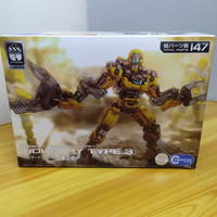 Armored Puppet Robot Industry Type 3 Plastic Model Kit Fifty Seven