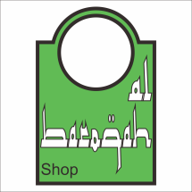 Al Baroqah Shop Logo