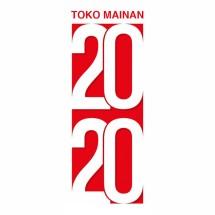 Logo Toko Mainan 2020
