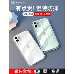 CAFELE Premium Light Glass Case - iPhone 11 Pro iPhone 11 Pro Max