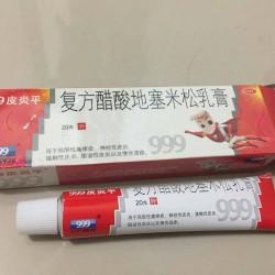 Salep 999 Pi Yan Ping / Pi Yan Ping / salep kulit