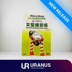 Minna No Nihongo Buku Latihan Pola Kalimat Bahasa Jepang 1 - UR
